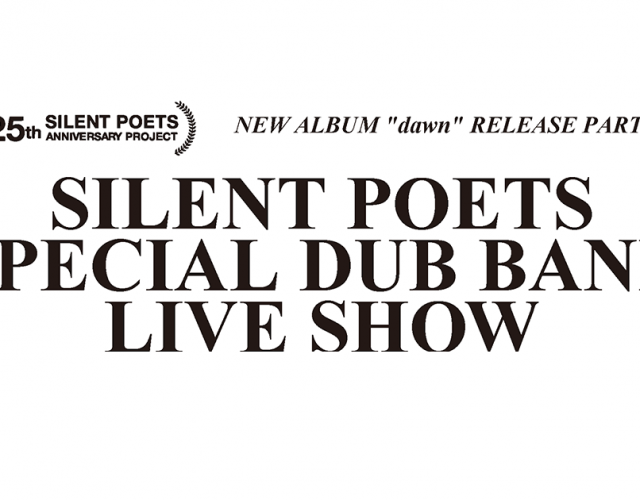 """SILENT POETS """"Special Dub Band Live Show"""" <br>開催決定!"""